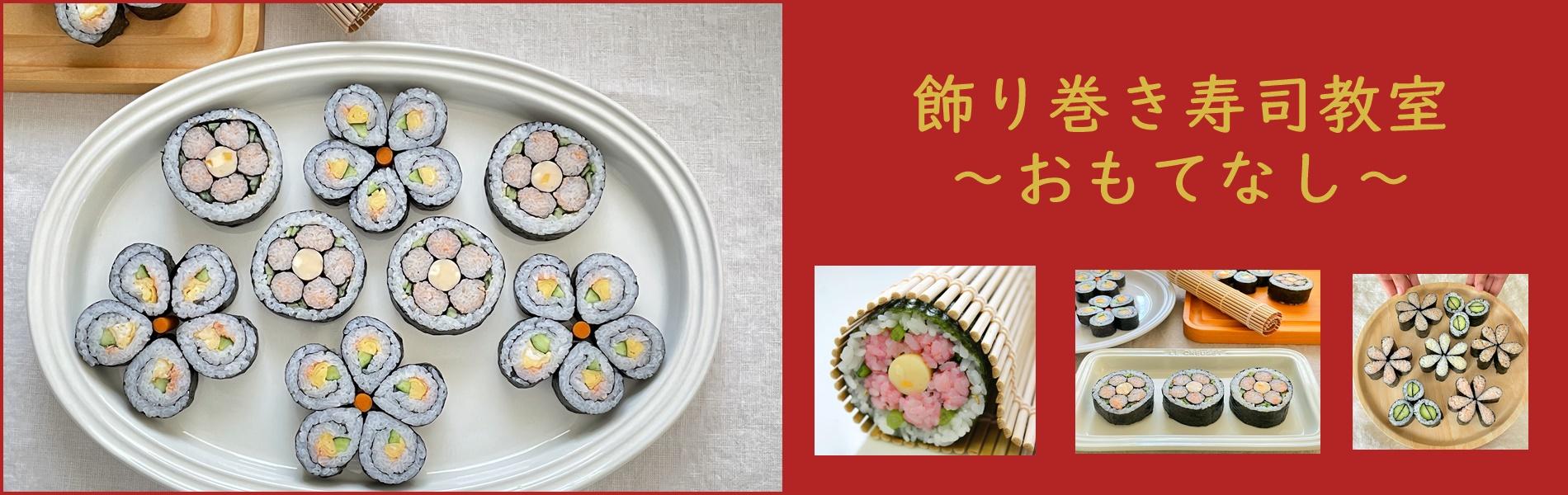 飾り巻き寿司教室~おもてなし~